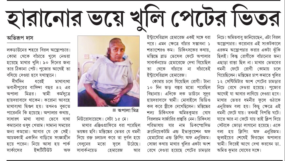 Apala Mitra ( Pratidin) Dr Amit kr Ghosh