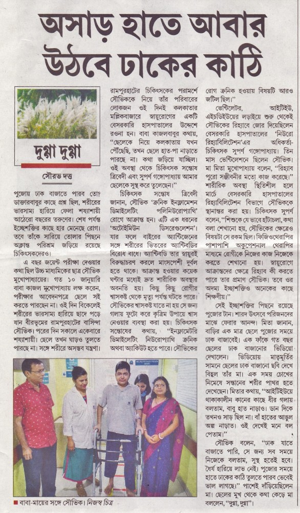Suparna Ganguly News (1)