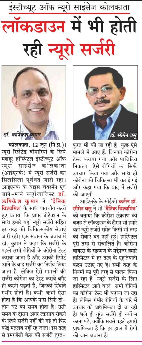 Viswamitra Article