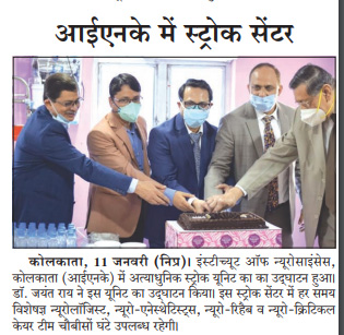 stroke unit ( Viswamitra Paper )
