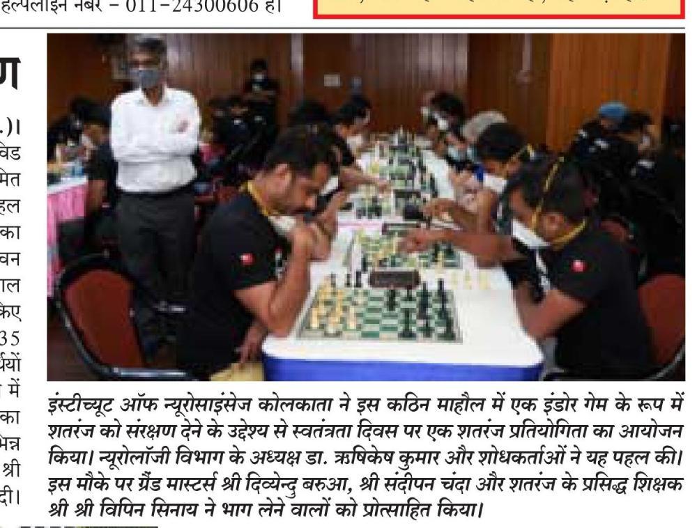 Chess (Dainik Viswamitra)