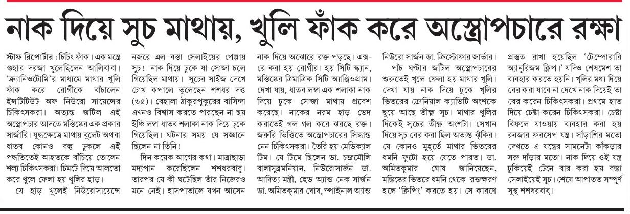 Dr Aditya Mantry Needle Article Photo