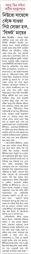 Dr Anindya Basu ( Beke Jaoa Sirdara, November )