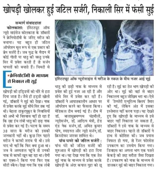 Needle Article (Sanmarg)