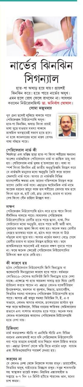 Pratidin Dr Anirban Ghosal (28.08.21)